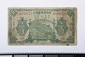 View 1 Dollars, Tsihar Hsing Yeh Bank, China, 1920 digital asset number 0