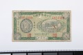 View 10 Coppers, Tsihar Hsing Yeh Bank, China, 1921 digital asset number 0