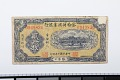 View 20 Coppers, Tsihar Hsing Yeh Bank, China, 1921 digital asset number 0