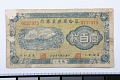 View 100 Coppers, Tsihar Hsing Yeh Bank, China, 1921 digital asset number 0