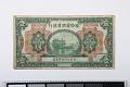 View 1 Dollar, Tsihar Hsing Yeh Bank, China, 1927 digital asset number 0