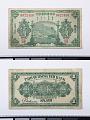 View 1 Dollars, Tsihar Hsing Yeh Bank, China, 1920 digital asset number 2