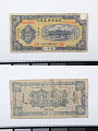 View 20 Coppers, Tsihar Hsing Yeh Bank, China, 1921 digital asset number 2