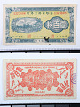 View 100 Coppers, Tsihar Hsing Yeh Bank, China, 1921 digital asset number 2