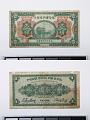 View 1 Dollar, Tsihar Hsing Yeh Bank, China, 1927 digital asset number 2
