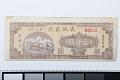 View 1000 Yuan, Bank of Chang Chung, China, 1948 digital asset number 0