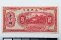 View 100 Dollars, Chong Shing Bank, China, n.d. digital asset number 0