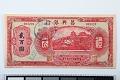 View 200 Dollars, Chong Shing Bank, China, n.d. digital asset number 0