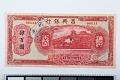 View 400 Dollars, Chong Shing Bank, China, n.d. digital asset number 0