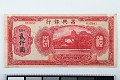 View 2,000 Dollars, Chong Shing Bank, China, n.d. digital asset number 0