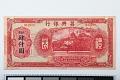 View 4,000 Dollars, Chong Shing Bank, China, n.d. digital asset number 0