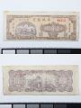 View 1000 Yuan, Bank of Chang Chung, China, 1948 digital asset number 1