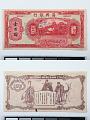 View 100 Dollars, Chong Shing Bank, China, n.d. digital asset number 1
