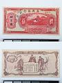 View 400 Dollars, Chong Shing Bank, China, n.d. digital asset number 1