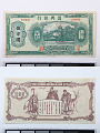 View 500 Dollars, Chong Shing Bank, China, n.d. digital asset number 1