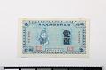 View 1 Dollar, National Commercial Bank Ltd., Hubei, China, 1907 digital asset number 0