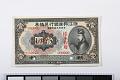 View 1 Yuan, National Commercial Bank Ltd., Shanghai, China, 1923 digital asset number 0