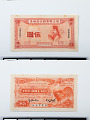 View 5 Dollars, National Commercial Bank Ltd., Hubei, China, 1907 digital asset number 2