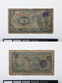 View 1 Yuan, National Commercial Bank Ltd., Shanghai, China, 1923 digital asset number 1