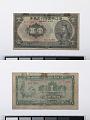 View 1 Yuan, National Commercial Bank Ltd., Shanghai, China, 1923 digital asset number 2