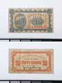 View 50 Cents, Kirin Yung Heng Provincial Bank, Kirin, China,1918 digital asset number 1