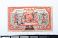 View 1 Dollar, Bank of Communications, Yochow, China, 1913 digital asset number 0