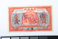 View 1 Dollar, Bank of Communications, Hankow, China, 1913 digital asset number 0