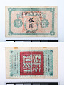 View 5 Dollars, Kiangsu Province Exchange, Kiangsu, China, n.d. digital asset number 1