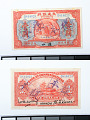 View 1 Dollar, Bank of Communications, Hankow, China, 1913 digital asset number 2