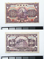 View 10 Dollars, Bank of Communications, Anhui, China, 1913 digital asset number 1