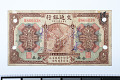 View 1 Yuan, Bank of Communications, Anhui, China, 1914 digital asset number 0