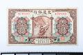 View 1 Yuan, Bank of Communications, Hankow, China, 1914 digital asset number 0