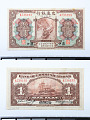 View 1 Yuan, Bank of Communications, Hankow, China, 1914 digital asset number 2