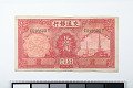 View 10 Yuan, Bank of Communications, China, 1935 digital asset number 0
