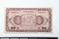 View 5 Yuan, Provincial Bank of Chihli, Tientsin, China, 1926 digital asset number 0