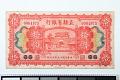 View 10 Yuan, Provincial Bank of Chihli, Tientsin, China, 1926 digital asset number 0
