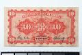 View 10 Yuan, Provincial Bank of Chihli, Tientsin, China, 1926 digital asset number 1