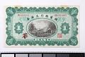 View 1 Dollar, The Bank of Territorial Development, Kiangsu, China, 1914 digital asset number 0