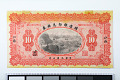View 10 Dollars, The Bank of Territorial Development, Kiangsu, China, 1914 digital asset number 0