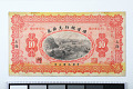 View 10 Dollars, The Bank of Territorial Development, Shanghai, China, 1914 digital asset number 0