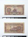 View 1 Yuan, Bank of Communications, China, 1935 digital asset number 2