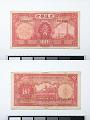 View 10 Yuan, Bank of Communications, China, 1935 digital asset number 2