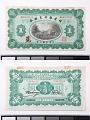 View 1 Dollar, The Bank of Territorial Development, Kiangsu, China, 1914 digital asset number 2