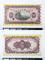View 5 Dollars, The Bank of Territorial Development, Kiangsu, China, 1914 digital asset number 2
