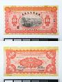 View 10 Dollars, The Bank of Territorial Development, Kiangsu, China, 1914 digital asset number 2