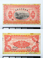 View 10 Dollars, The Bank of Territorial Development, Shanghai, China, 1914 digital asset number 2