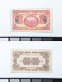 View 100 Wen, The Bank of Territorial Development, Urga, Mongolia, 1916 digital asset number 2