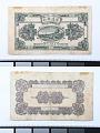 View 200 Wen, The Bank of Territorial Development, Urga, Mongolia, 1916 digital asset number 2