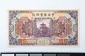 View 1 Yuan, Credit Commercial Sino-Francais, Peking, China, 1923 digital asset number 0