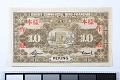 View 10 Yuan, Credit Commercial Sino-Francais, Peking, China, 1923 digital asset number 1